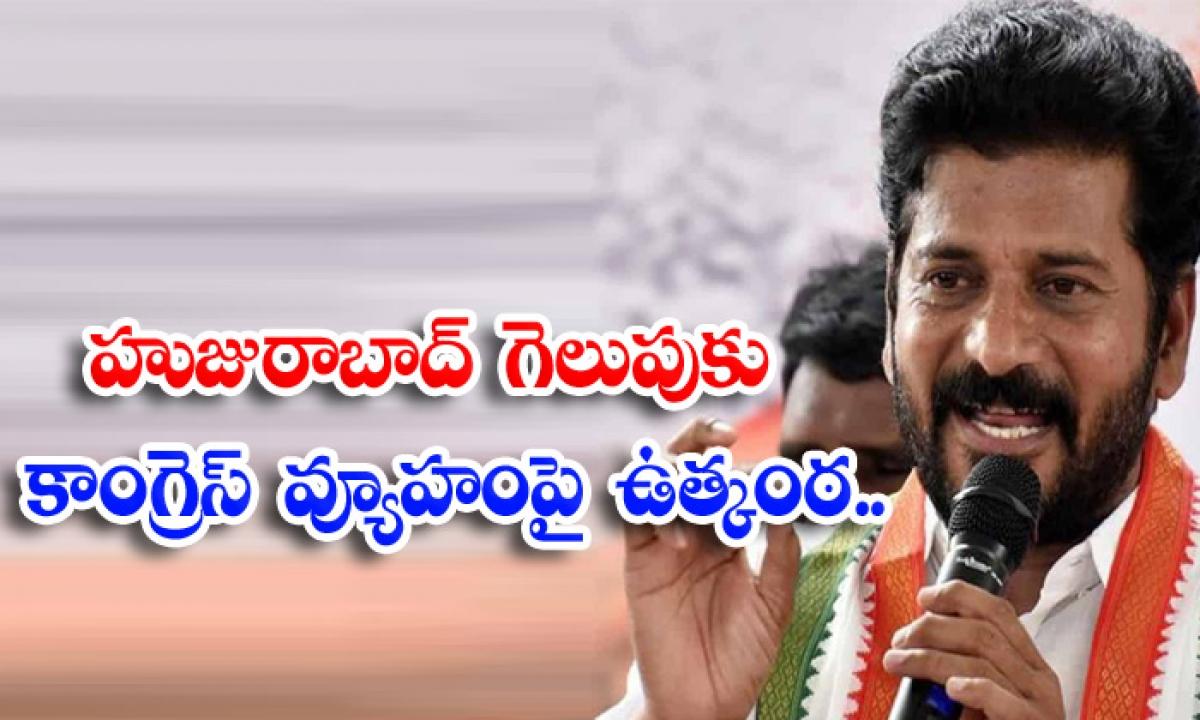 Excitement Over Congress Strategy For Huzurabad Victory Telangana Politics-హుజురాబాద్ గెలుపుకు కాంగ్రెస్ వ్యూహంపై ఉత్కంఠ…-Latest News - Telugu-Telugu Tollywood Photo Image-TeluguStop.com