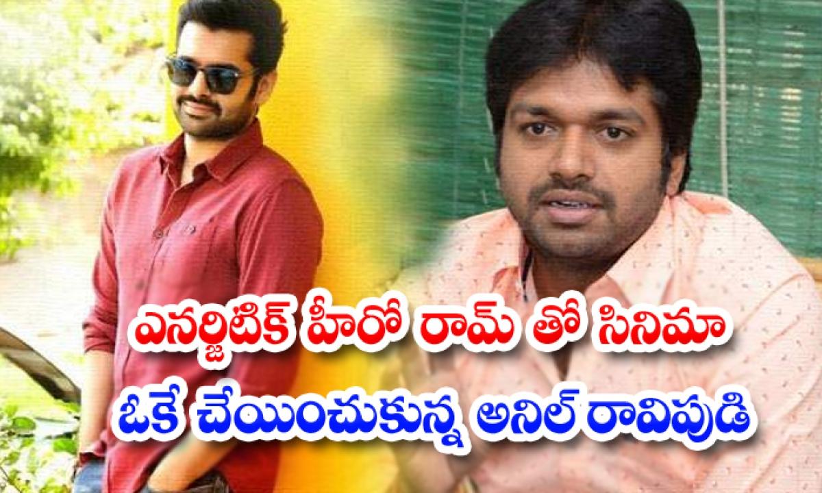 Anil Ravipudi Next Movie With Hero Ram-ఎనర్జిటిక్ హీరో రామ్ తో సినిమా ఓకే చేయించుకున్న అనిల్ రావిపూడి-Latest News - Telugu-Telugu Tollywood Photo Image-TeluguStop.com