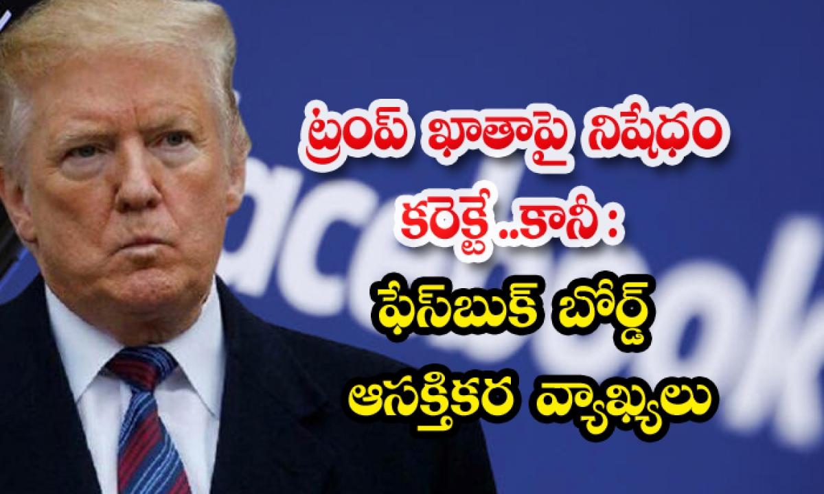 Facebook Oversight Board Upholds Trump Ban Calls For More Review-ట్రంప్ ఖాతాపై నిషేధం కరెక్టే.. కానీ: ఫేస్బుక్ బోర్డ్ ఆసక్తికర వ్యాఖ్యలు-Latest News - Telugu-Telugu Tollywood Photo Image-TeluguStop.com