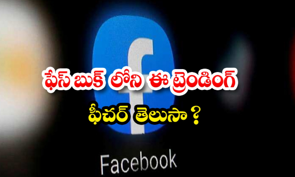 Facebook Introducing New Feature-ఫేస్బుక్లోని ఈ ట్రెండింగ్ ఫీచర్ తెలుసా-General-Telugu-Telugu Tollywood Photo Image-TeluguStop.com