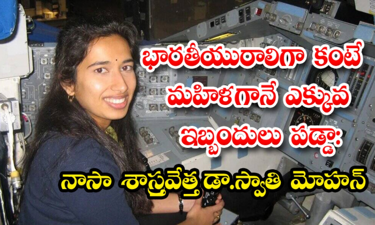 Indian American Scientist Dr Swati Mohan Interview Personal Life Career-భారతీయురాలిగా కంటే మహిళగానే ఎక్కువ ఇబ్బందులు పడ్డా: నాసా శాస్త్రవేత్త డా. స్వాతి మోహన్-Latest News - Telugu-Telugu Tollywood Photo Image-TeluguStop.com