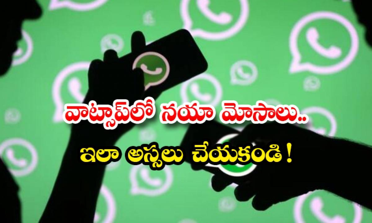 Fake Url Sending By Hackers To Cheat Whatsapp Users-TeluguStop.com