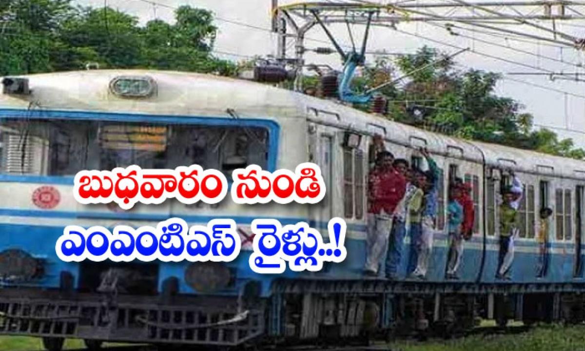 Hyderabad Mmts Trains Will Starts From Wednessday-బుధవారం నుండి ఎంఎంటిఎస్ రైళ్లు..-Breaking/Featured News Slide-Telugu Tollywood Photo Image-TeluguStop.com