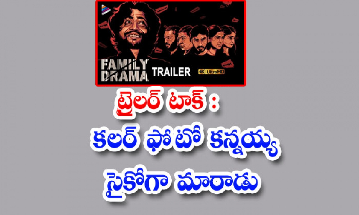 Suhas Family Drama Trailer Talk And Review-ట్రైలర్ టాక్ : కలర్ ఫొటో కన్నయ్య సైకోగా మారాడు-Latest News - Telugu-Telugu Tollywood Photo Image-TeluguStop.com