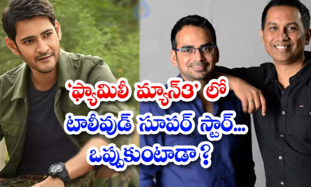Super Star Mahesh Babu In Family Man Season 3-TeluguStop.com