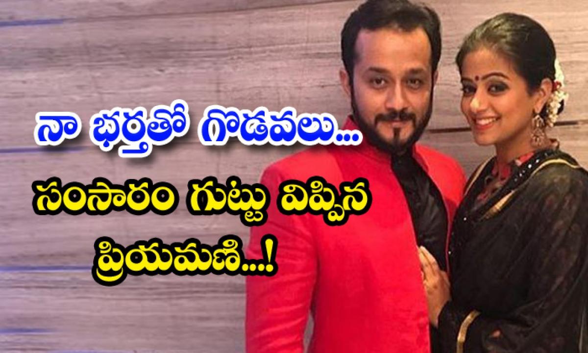 Tollywood Actress Priyamani Says Conflicts With Husband-నా భర్తతో గొడవలు.. సంసారం గుట్టు విప్పిన ప్రియమణి-Latest News - Telugu-Telugu Tollywood Photo Image-TeluguStop.com