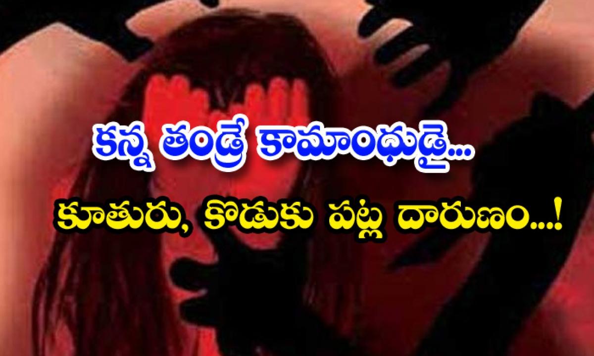 Father Rapes Daughter With His Friend-కన్నతండ్రే కామాంధుడై.. కూతురు, కొడుకు పట్ల దారుణం..-General-Telugu-Telugu Tollywood Photo Image-TeluguStop.com