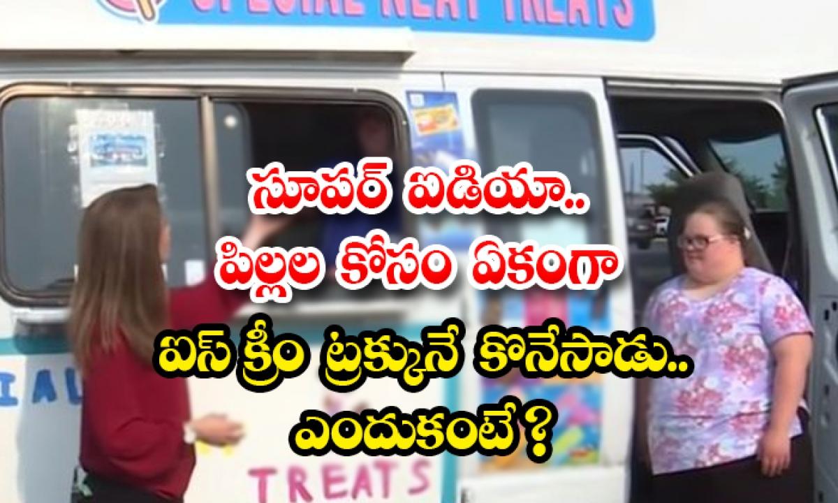Father Buys An Entire Ice Cream Van To Give Jobs To His Kids With Down Syndrome-సూపర్ ఐడియా..పిల్లల కోసం ఏకంగా ఐస్ క్రీం ట్రక్కునే కొనేసాడు..ఎందుకంటే -General-Telugu-Telugu Tollywood Photo Image-TeluguStop.com