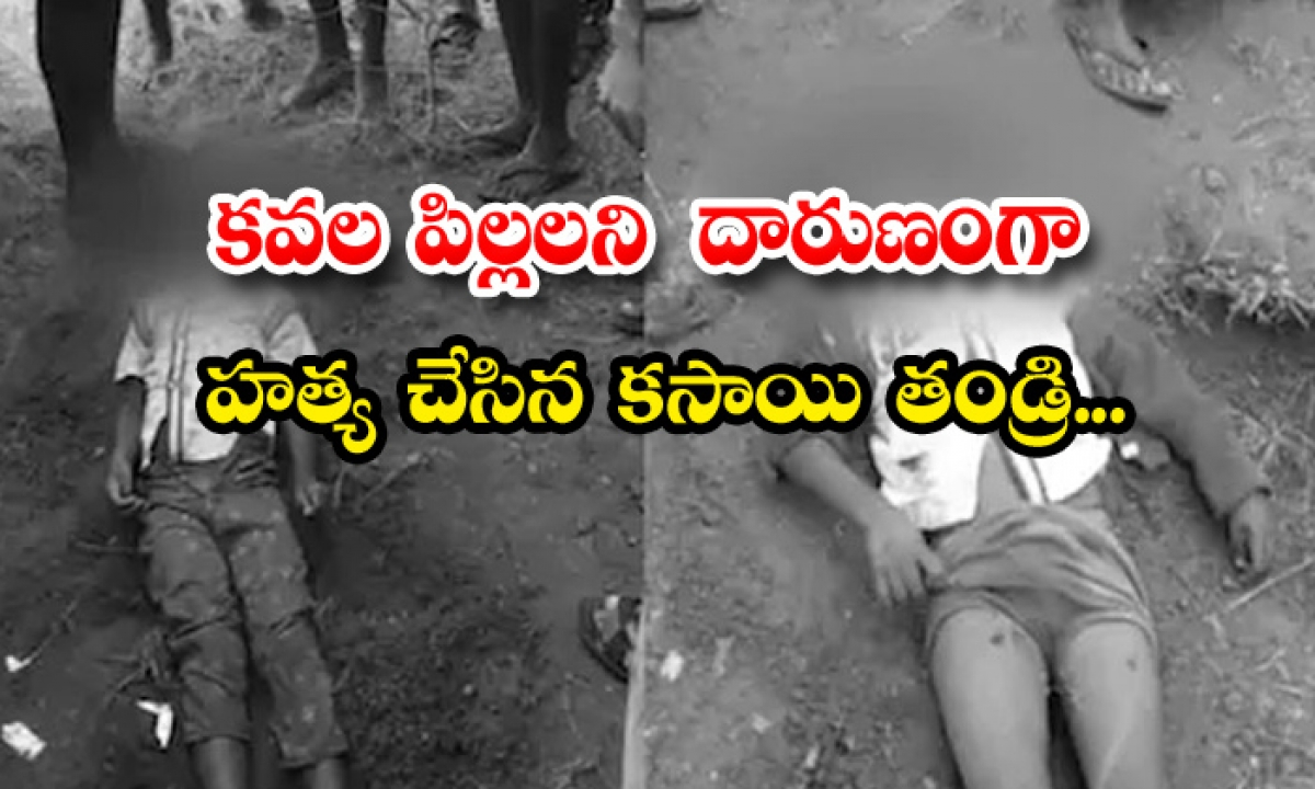 Man Brutally Killed His Twin Sons In Anantapur District-TeluguStop.com