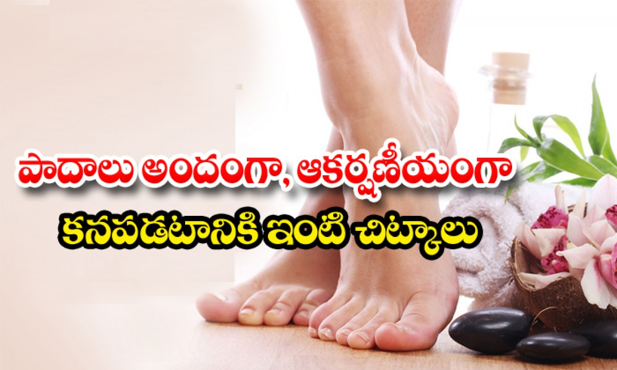 Feet Care Tips At Home-TeluguStop.com