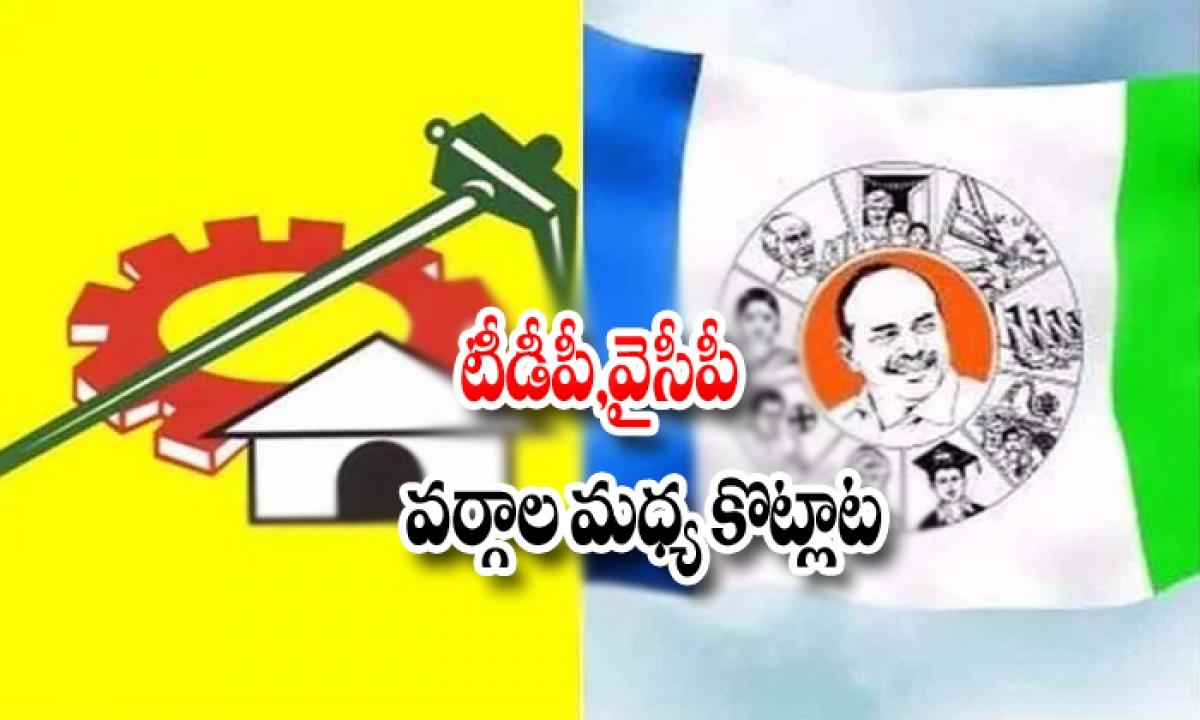Fightbetween Tdp And Ysrcp Cadre-TeluguStop.com