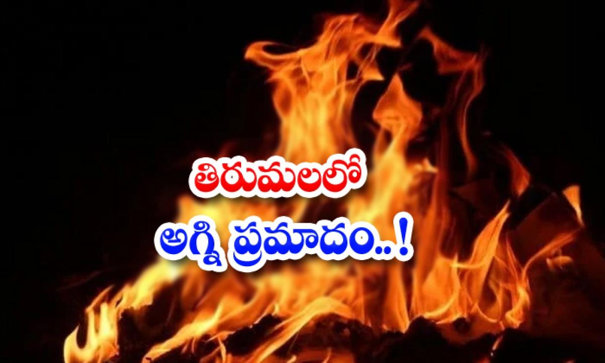 Fire Accident In Tirumala Srivari Asthan-TeluguStop.com
