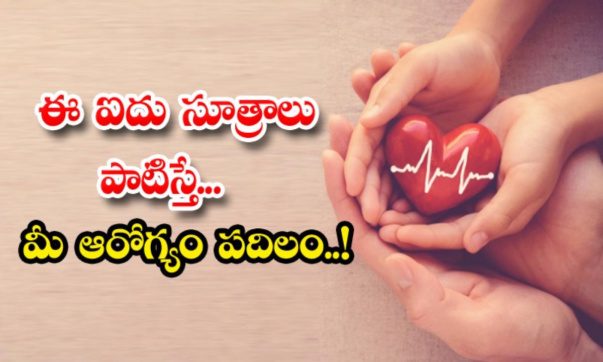 Wonderful Tips To Maintain Good Health-TeluguStop.com