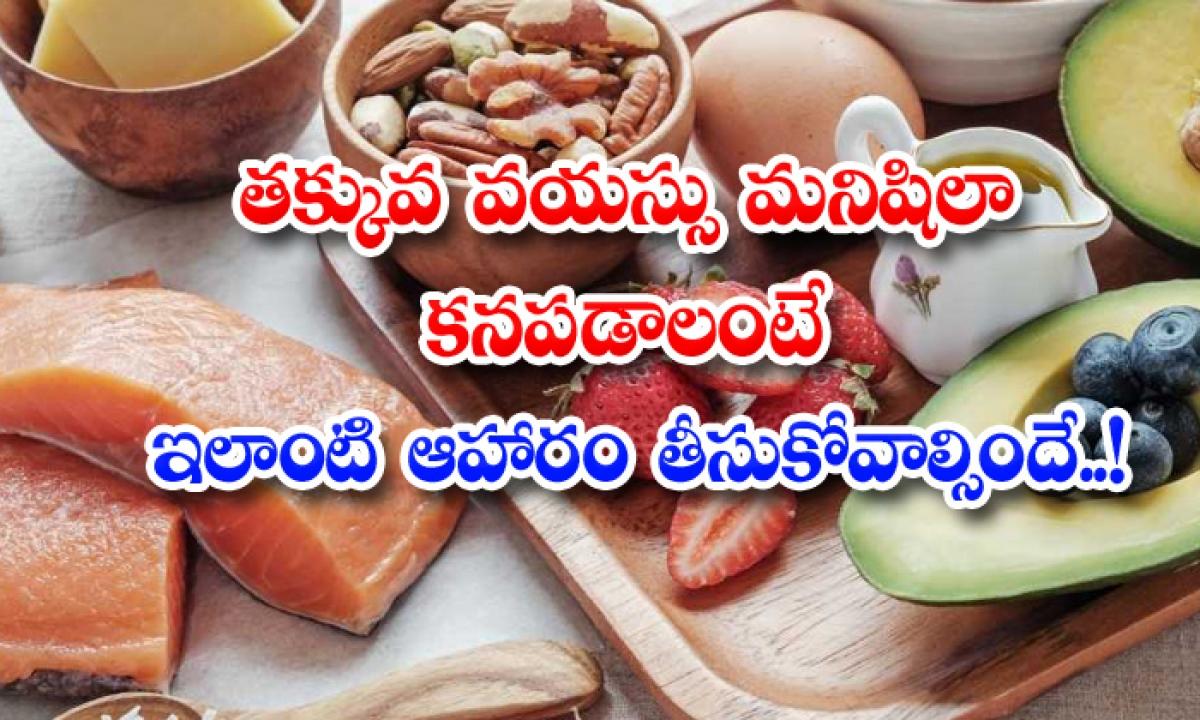 Foods Young Look Healthy Diet-తక్కువ వయస్సు మనిషిలా కనపడాలంటే ఇలాంటి ఆహారం తీసుకోవాల్సిందే…-Latest News - Telugu-Telugu Tollywood Photo Image-TeluguStop.com