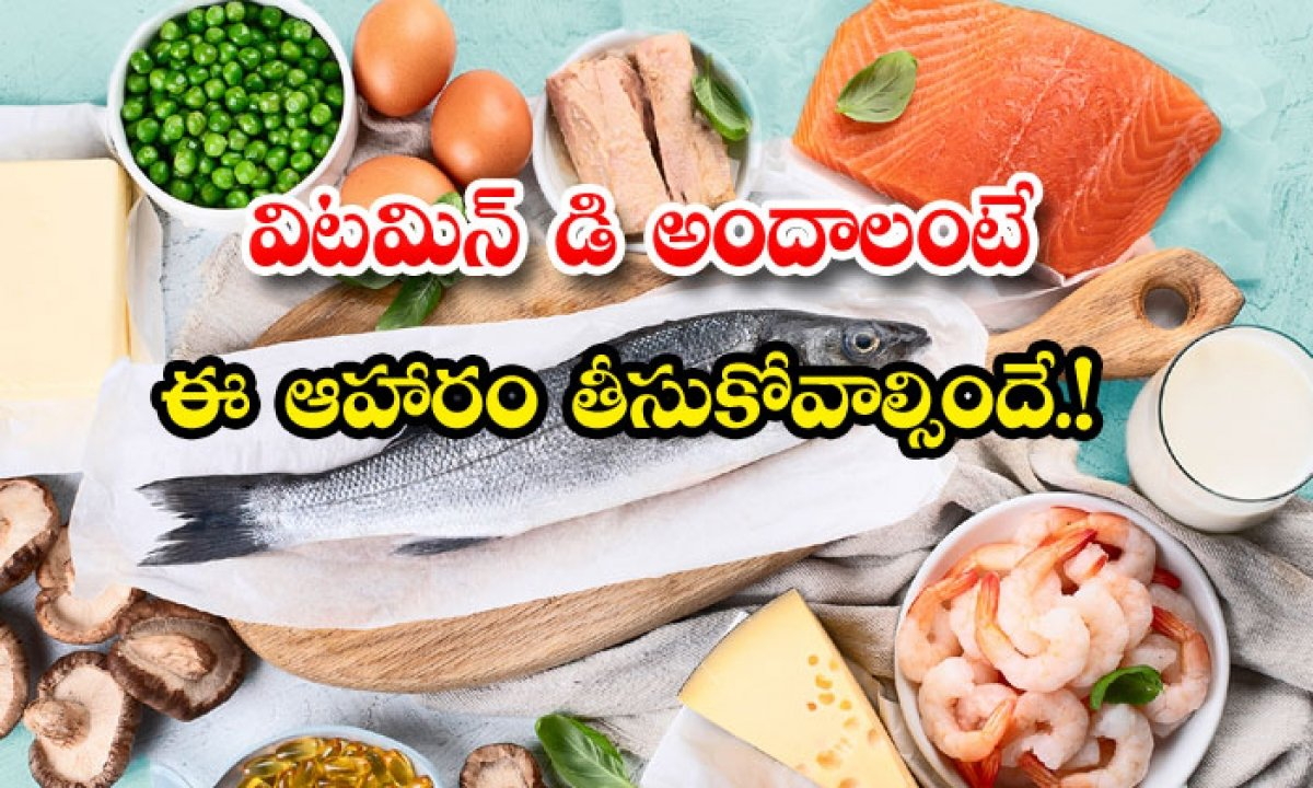 Foods Rich In Vitamin D-విటమిన్ డి' అందాలంటే ఈ ఆహారం తీసుకోవాల్సిందే-General-Telugu-Telugu Tollywood Photo Image-TeluguStop.com