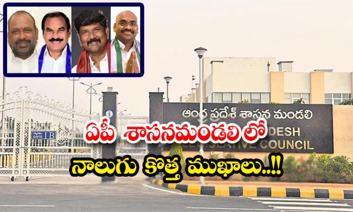 Four New Faces In The Andhra Pradesh Legislature-ఏపీ శాసనమండలి లో నాలుగు కొత్త ముఖాలు..-General-Telugu-Telugu Tollywood Photo Image-TeluguStop.com
