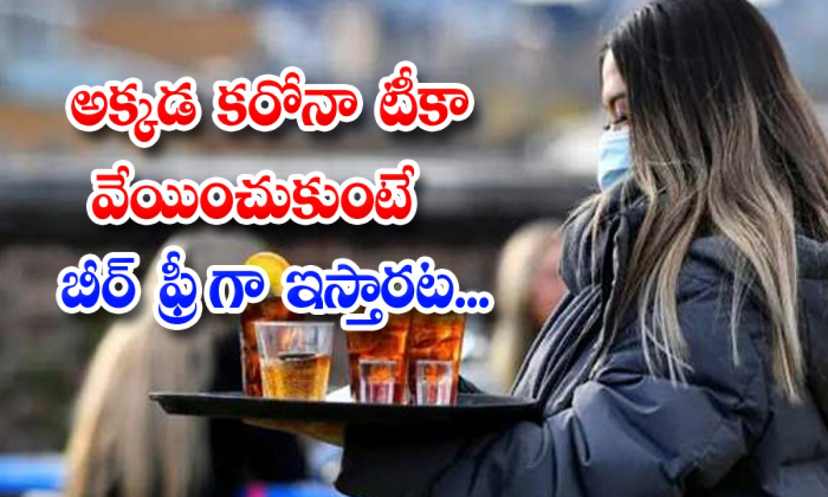 Coronavirus Vaccine With Beer Free In America-TeluguStop.com