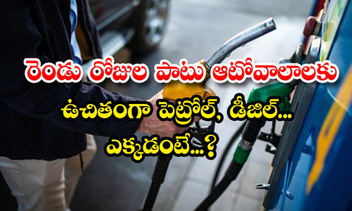 Free Petrol And Diesel For Autos For Two Days-భలే ఆఫర్.. రెండు రోజుల పాటు ఆటోవాలాలకు ఉచితంగా పెట్రోల్, డీజిల్.. ఎక్కడంటే.. -General-Telugu-Telugu Tollywood Photo Image-TeluguStop.com