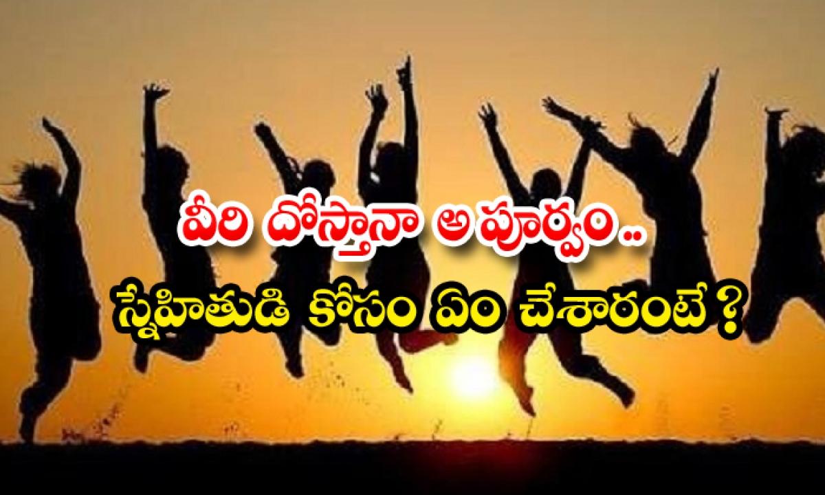 Friendship Viral News District Khanapuram Joint Warangal-వీరి దోస్తానా అ'పూర్వం'..స్నేహితుడి కోసం ఏం చేశారంటే-General-Telugu-Telugu Tollywood Photo Image-TeluguStop.com