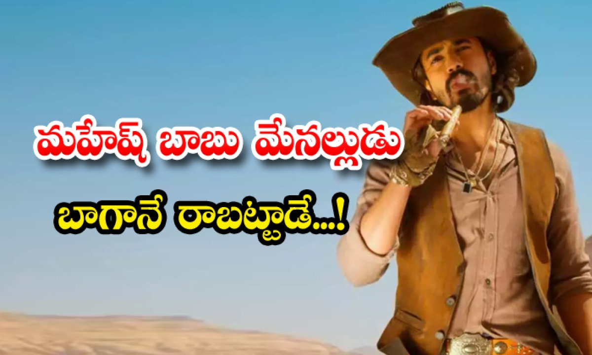 Galla Ashok First Movie Hero Teaser Report-మహేష్ బాబు మేనల్లుడు బాగానే రాబట్టాడే-Latest News - Telugu-Telugu Tollywood Photo Image-TeluguStop.com