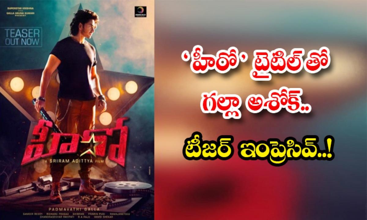 Hero Galla Ashok Movie Title As Hero Teaser Released-హీరో' టైటిల్ తో గల్లా అశోక్.. టీజర్ ఇంప్రెసివ్..-Latest News - Telugu-Telugu Tollywood Photo Image-TeluguStop.com