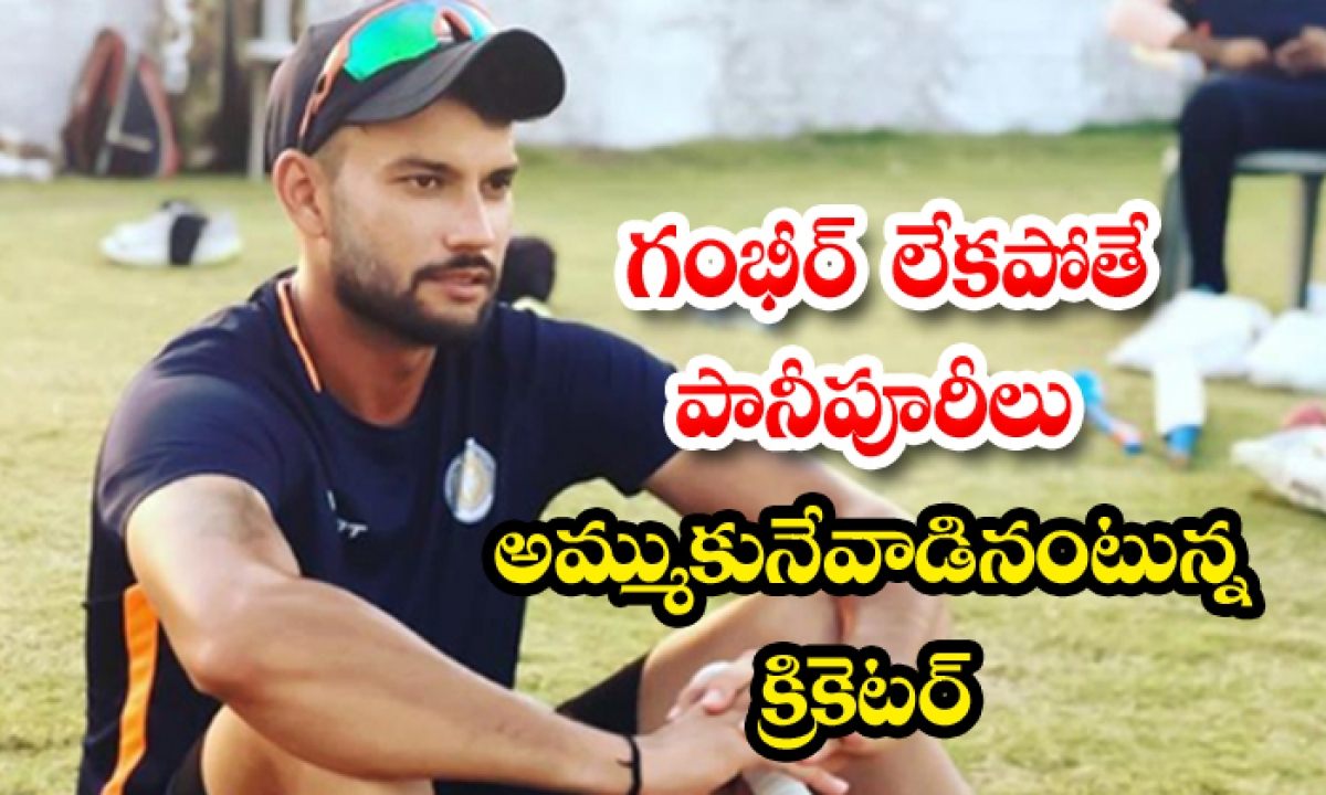 Gambhir Or Cricketer Who Seems To Be Selling Panipuris-గంభీర్ లేకపోతే పానీపూరీలు అమ్ముకునేవాడినంటున్న క్రికెటర్-General-Telugu-Telugu Tollywood Photo Image-TeluguStop.com