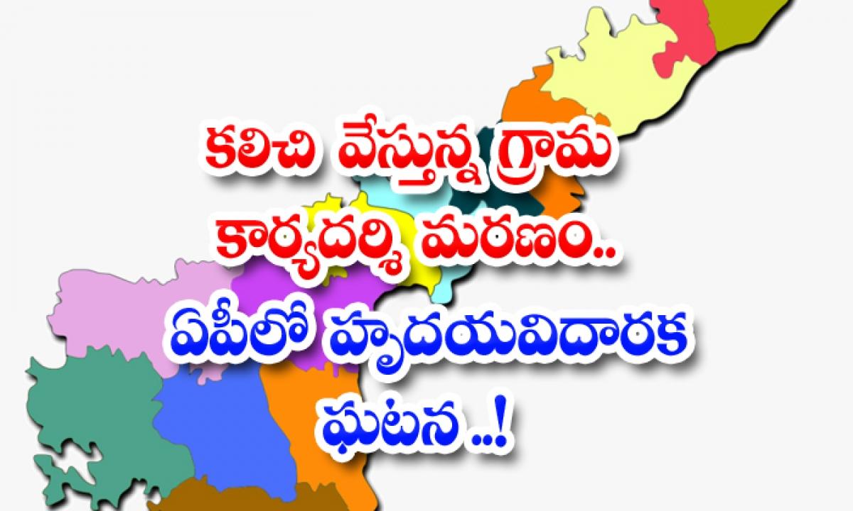 Village Secretary Death Heartbreaking Incident In Ap-TeluguStop.com