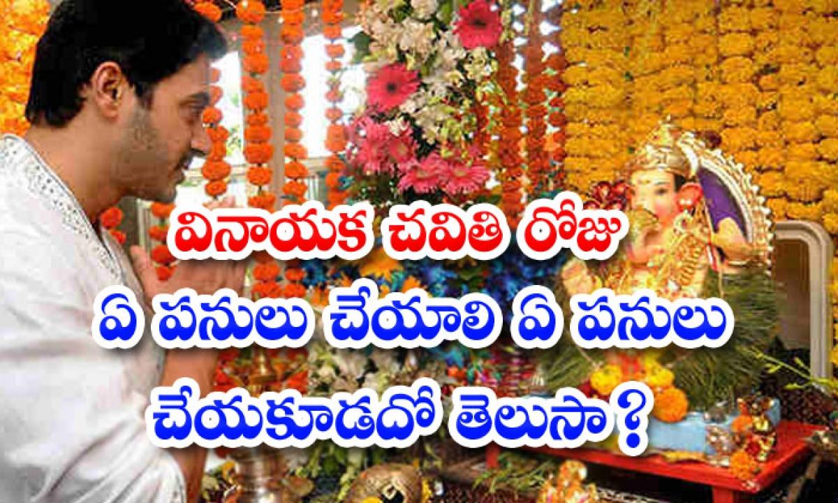 Ganesh Chaturthi 2021 Dos And Donts-వినాయక చవితి రోజు ఏ పనులు చేయాలి ఏ పనులు చేయకూడదో తెలుసా-Devotional-Telugu Tollywood Photo Image-TeluguStop.com