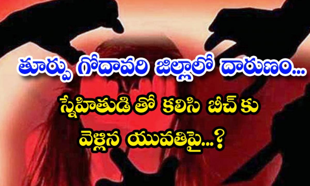 Young Girl Gang Rape In East Godavari-TeluguStop.com