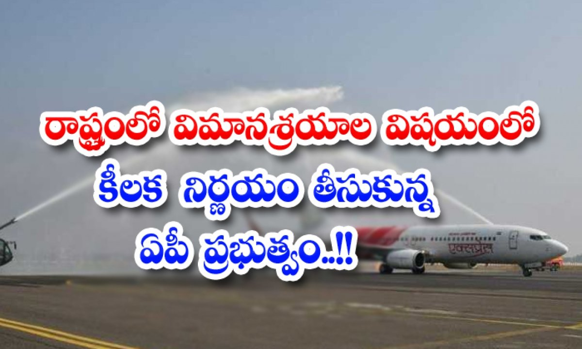 The Ap Government Has Taken A Key Decision Regarding Airports In The State-TeluguStop.com