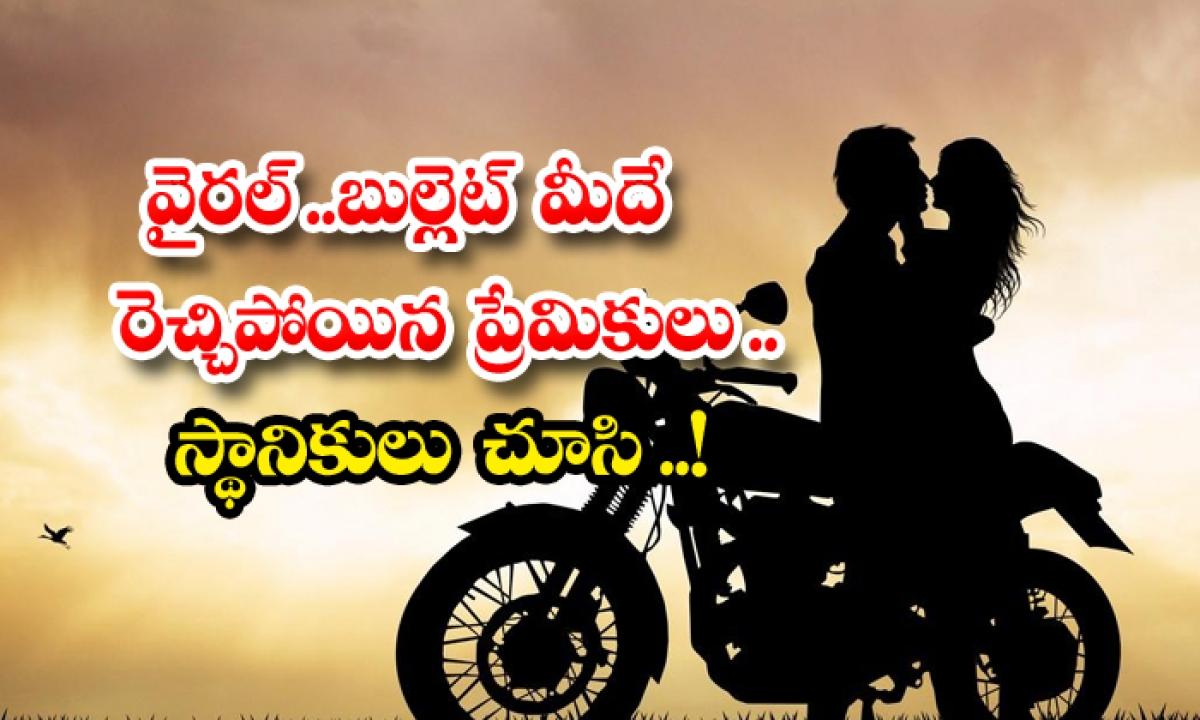 Love Couple Romance In Bullet-వైరల్.. బుల్లెట్ మీదే రెచ్చిపోయిన ప్రేమికులు.. స్థానికులు చూసి..-General-Telugu-Telugu Tollywood Photo Image-TeluguStop.com