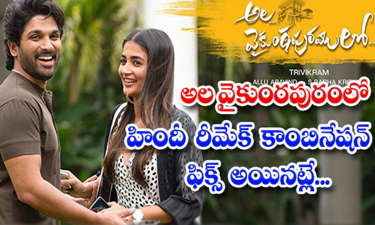 Kartik Aaryan And Kriti Sanon For Ala Vaikuntapuram Remake-అల వైకుంఠపురంలో హిందీ రీమేక్ కాంబినేషన్ ఫిక్స్ అయినట్లే-Latest News - Telugu-Telugu Tollywood Photo Image-TeluguStop.com