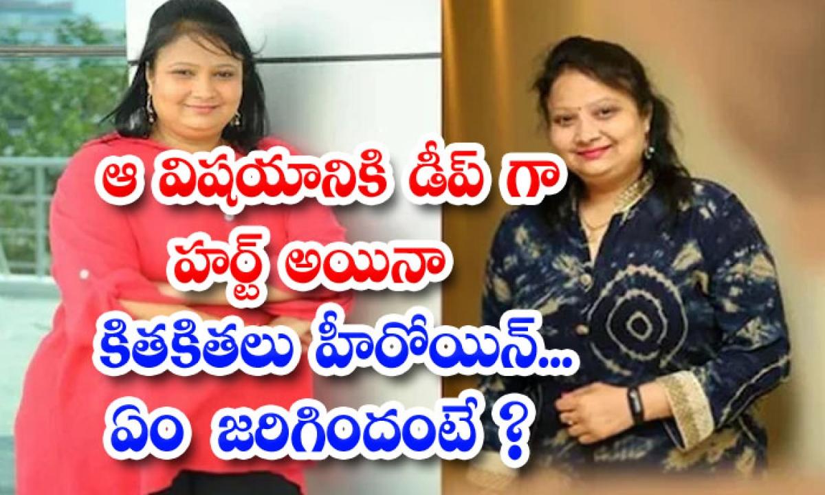 Allari Naresh Kithakithalu Film Heroine Geetha Singh Shocking Comments On Her Marriage-ఆ విషయానికి డీప్ గా హర్ట్ అయినా కితకితలు హీరోయిన్.. ఏం జరిగిందంటే-Latest News - Telugu-Telugu Tollywood Photo Image-TeluguStop.com