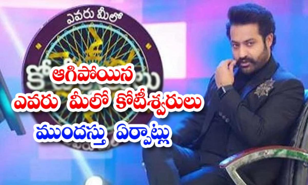 Ntr Evaru Meelo Kotishwarulu Show Stopped Due To Corona-TeluguStop.com