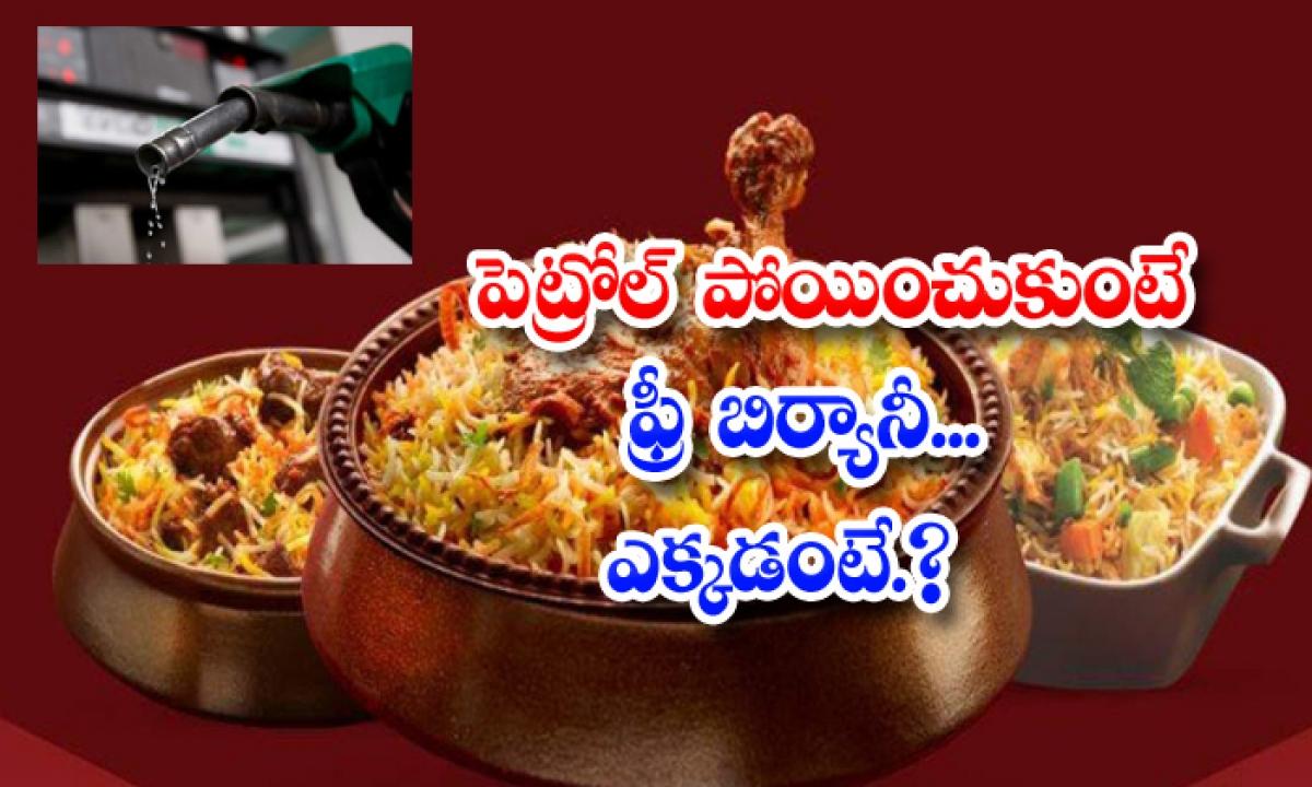 Get Free Biryani For Petrol-పెట్రోల్ పోయించుకుంటే ఫ్రీ బిర్యానీ.. ఎక్కడంటే-General-Telugu-Telugu Tollywood Photo Image-TeluguStop.com
