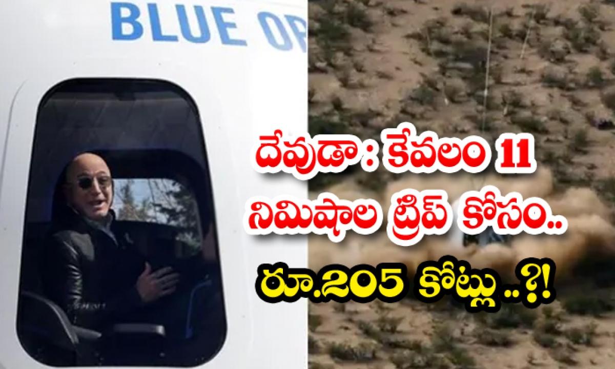 God Just 11 Minutes For A Trip Of Rs 205 Crores-దేవుడా: కేవలం 11 నిమిషాల ట్రిప్ కోసం రూ. 205కోట్లు..-General-Telugu-Telugu Tollywood Photo Image-TeluguStop.com
