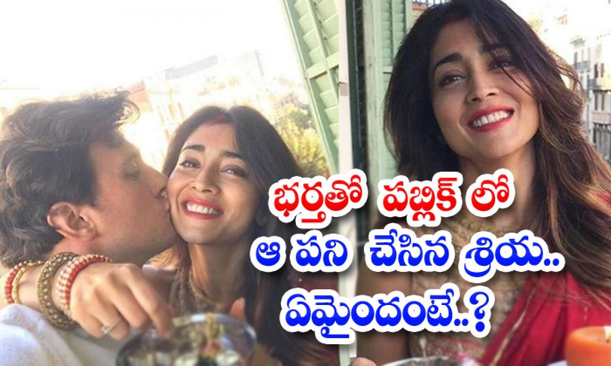Shriya Saran Romance With Husband Photos Goes Virl In Social Media-భర్తతో పబ్లిక్ లో ఆ పని చేసిన శ్రియ.. ఏమైందంటే..-Latest News - Telugu-Telugu Tollywood Photo Image-TeluguStop.com