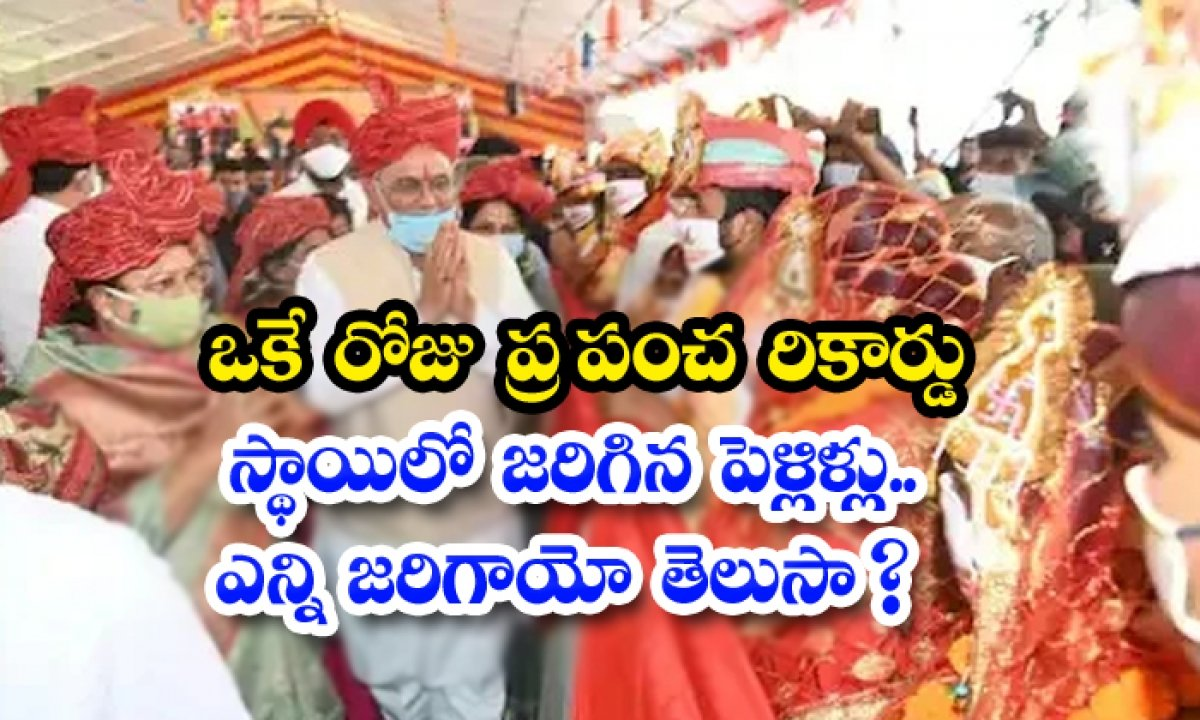 Mass Marriage Of 3229 Couples Recorded In Golden Book Of World Records-TeluguStop.com