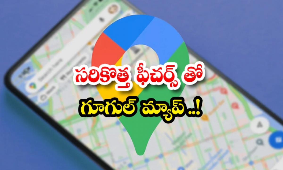 Google Map With Latest Features-సరికొత్త ఫీచర్స్ తో గూగుల్ మ్యాప్..-General-Telugu-Telugu Tollywood Photo Image-TeluguStop.com