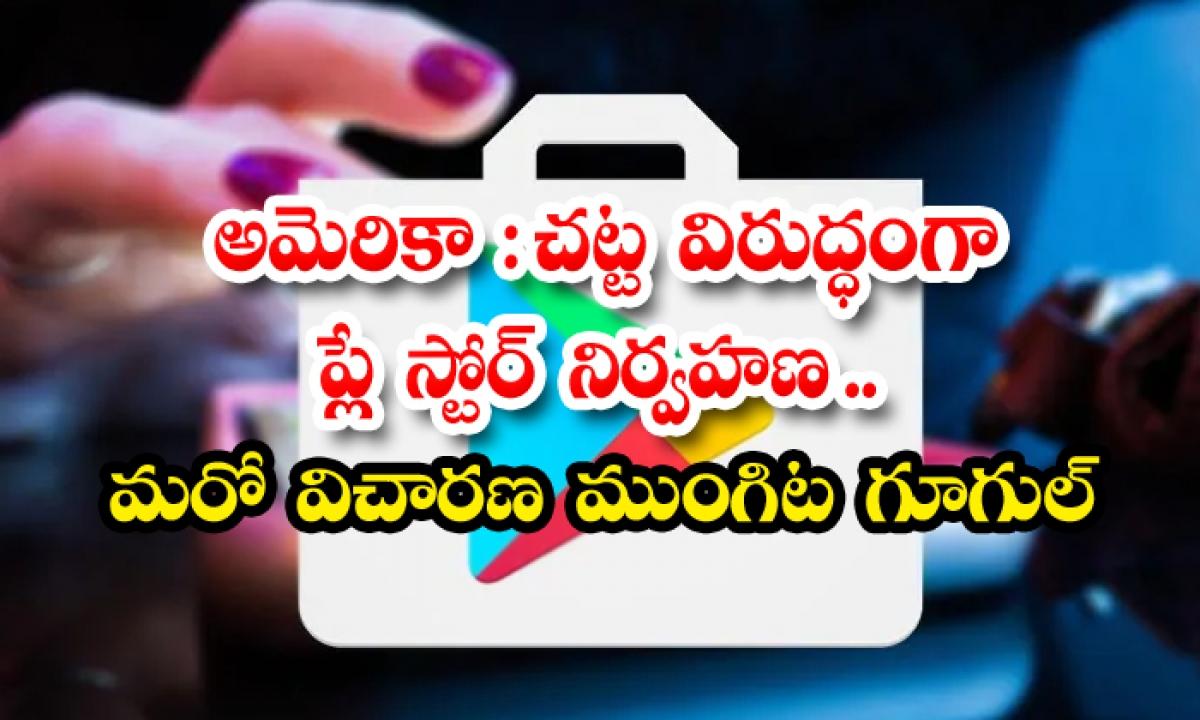 Google To Soon Face Lawsuit Over Play Store From Us States-అమెరికా: చట్ట విరుద్ధంగా ప్లే స్టోర్ నిర్వహణ.. మరో విచారణ ముంగిట ''గూగుల్''-Latest News - Telugu-Telugu Tollywood Photo Image-TeluguStop.com