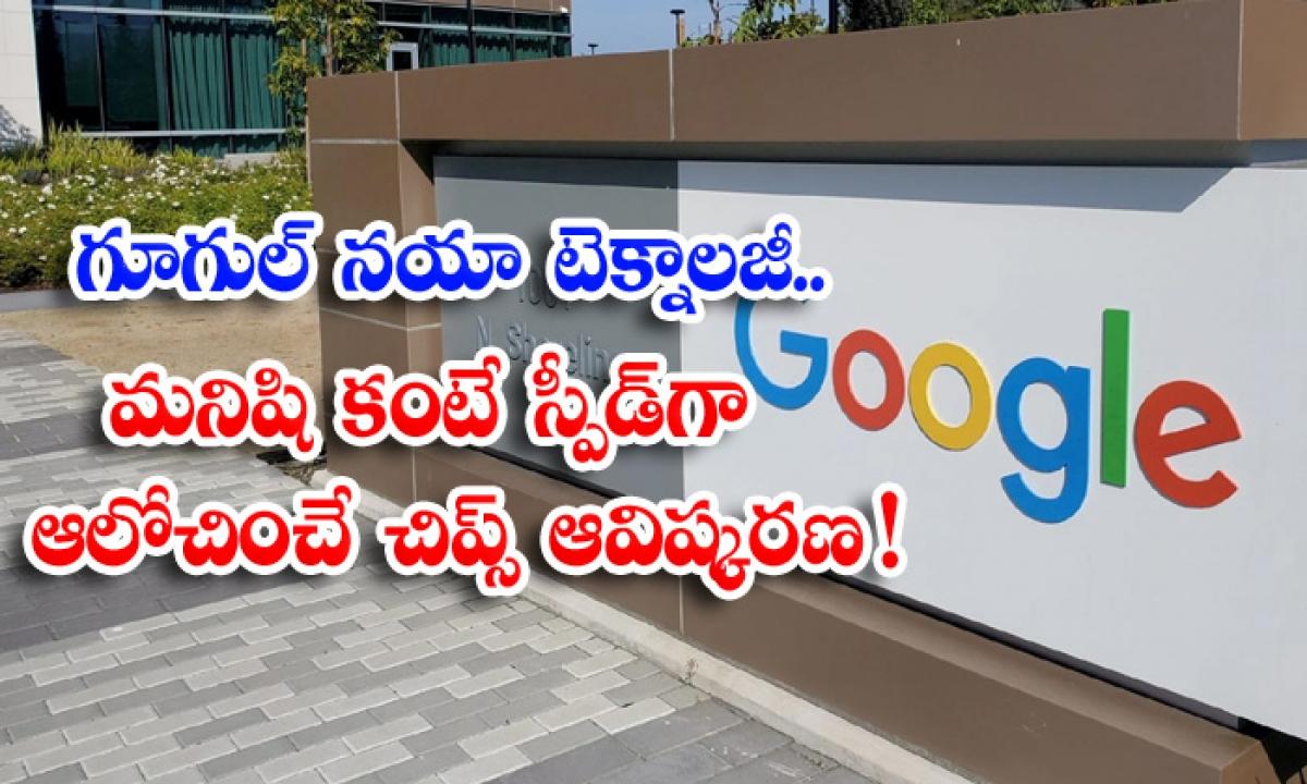 Google Designing Artificial Intelligence For New Technology Chips-గూగుల్ నయా టెక్నాలజీ.. మనిషి కంటే స్పీడ్గా ఆలోచించే చిప్స్ ఆవిష్కరణ-General-Telugu-Telugu Tollywood Photo Image-TeluguStop.com