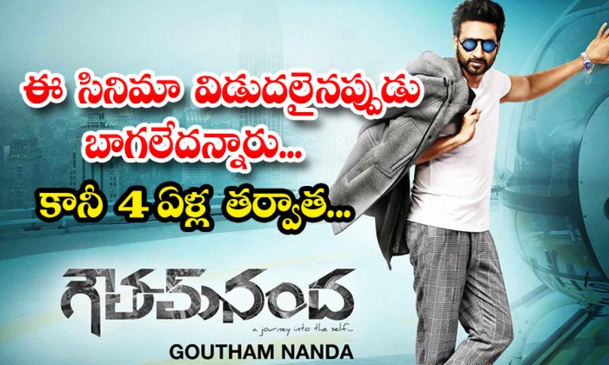 Gowtham Nanda Movie Complete 4 Years-ఈ సినిమా విడుదలైనప్పుడు బాగలేదన్నారు… కానీ 4 ఏళ్ల తర్వాత….-Latest News - Telugu-Telugu Tollywood Photo Image-TeluguStop.com