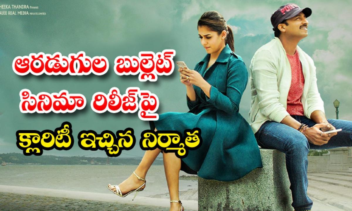 Producer Plan To Release Gopichand Aaradugula Bullet Movie-ఆరడుగుల బుల్లెట్ సినిమా రిలీజ్ పై క్లారిటీ ఇచ్చిన నిర్మాత-Latest News - Telugu-Telugu Tollywood Photo Image-TeluguStop.com