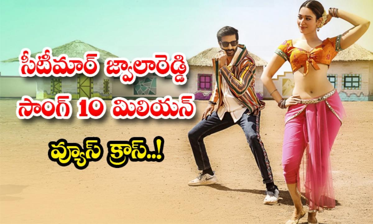Gopichand Siteemaar Jwalareddy Song 10 Millions Views Record In Youtube-సీటీమార్ జ్వాలారెడ్డి సాంగ్ 10 మిలియన్ వ్యూస్ క్రాస్..-Latest News - Telugu-Telugu Tollywood Photo Image-TeluguStop.com