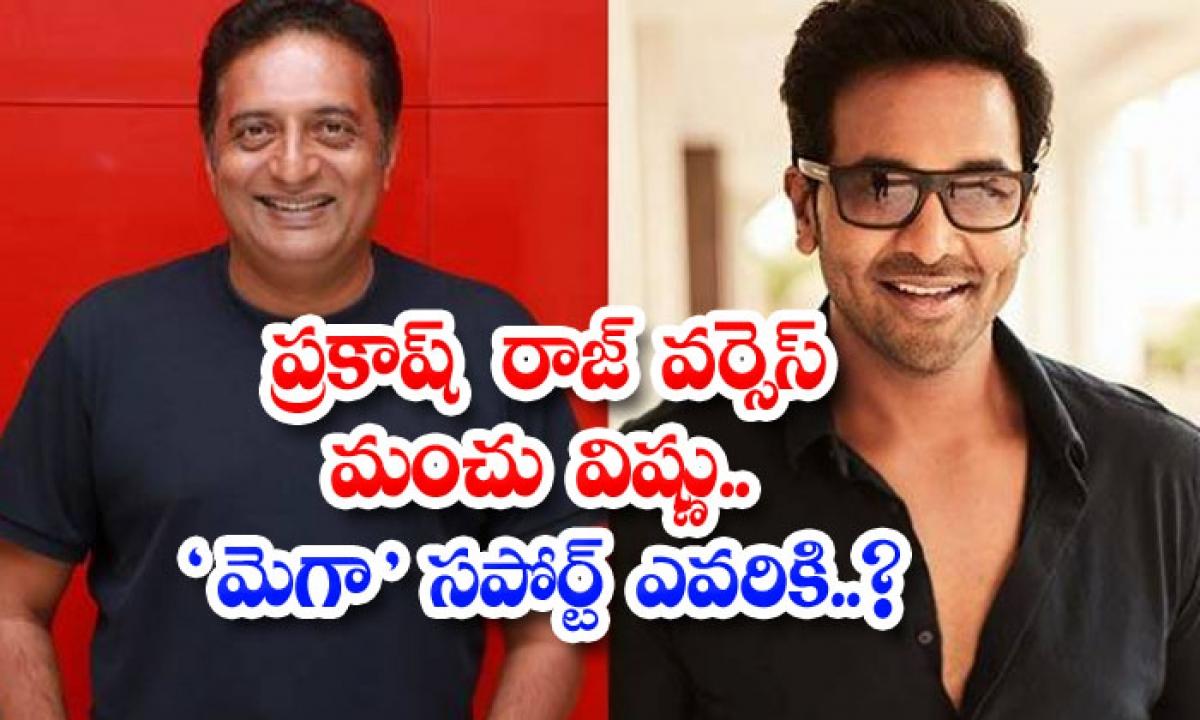 Prakash Raj Vs Manchu Vishnu Who Got Mega Support-ప్రకాష్ రాజ్ వర్సెస్ మంచు విష్ణు.. మెగా' సపోర్ట్ ఎవరికి..-Latest News - Telugu-Telugu Tollywood Photo Image-TeluguStop.com
