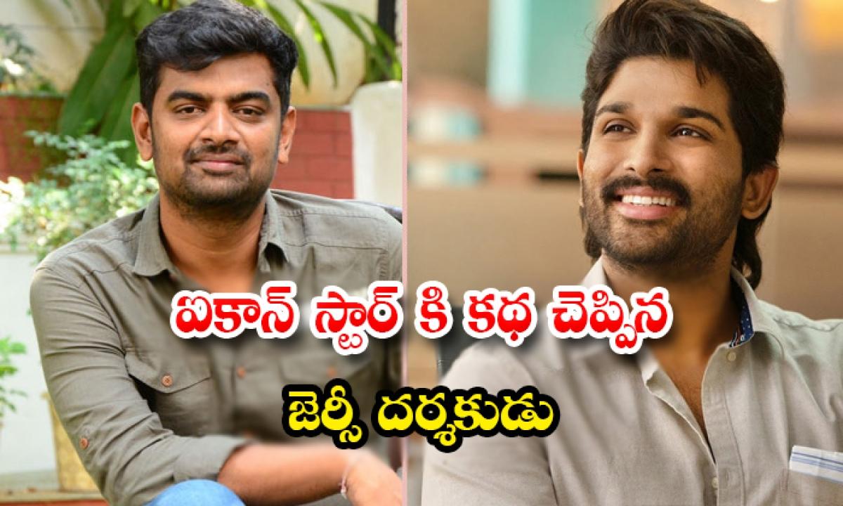 Gowtam Tinnanuri Narrate The Story To Allu Arjun-ఐకాన్ స్టార్ కి కథ చెప్పిన జెర్సీ దర్శకుడు-Latest News - Telugu-Telugu Tollywood Photo Image-TeluguStop.com