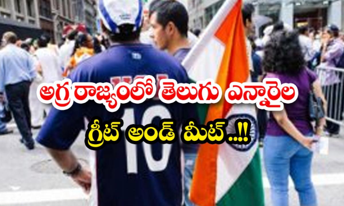 Greet And Meet Telugu Nris In The Top Kingdo-TeluguStop.com