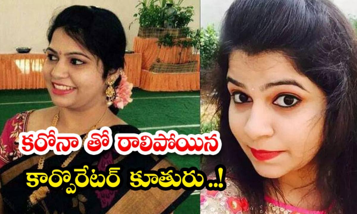 Gudi Malkapur Corporator Daughter Dies With Corona-కరోనాతో రాలిపోయిన కార్పొరేటర్ కూతురు.. -Breaking/Featured News Slide-Telugu Tollywood Photo Image-TeluguStop.com