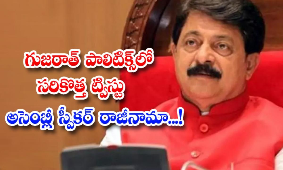 Assembly Speaker Resigns Latest Twist In Gujarat Politics-గుజరాత్ పాలిటిక్స్ లో సరికొత్త ట్విస్టు అసెంబ్లీ స్పీకర్ రాజీనామా..-Latest News - Telugu-Telugu Tollywood Photo Image-TeluguStop.com