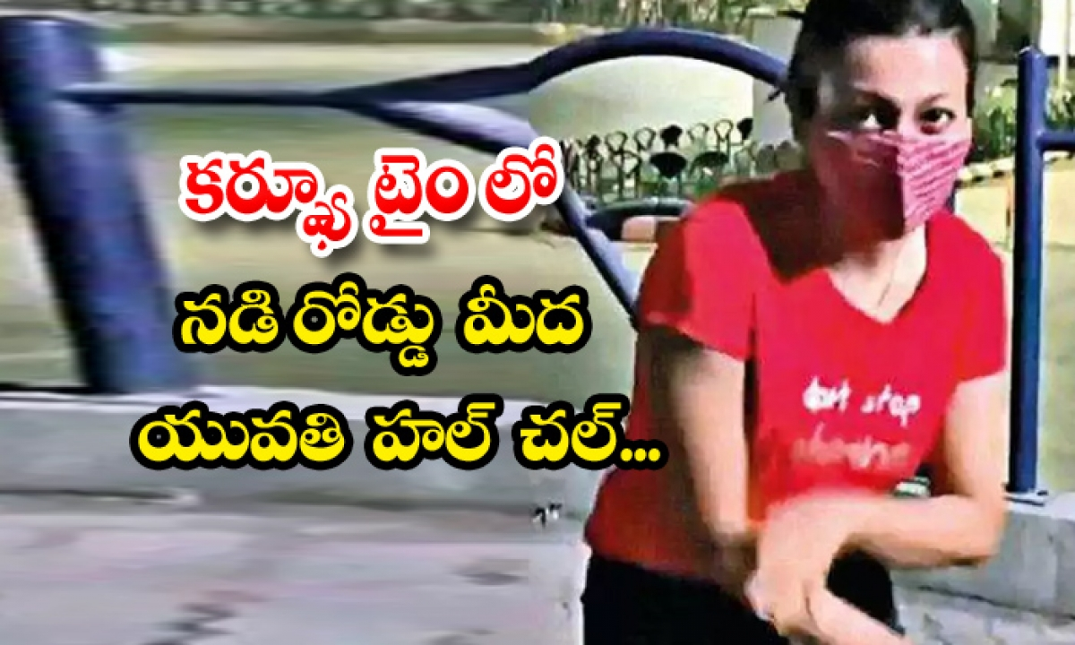 Viral Young Woman Shoots Dance Video Night Time-TeluguStop.com